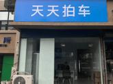 天天拍车南京浦口店
